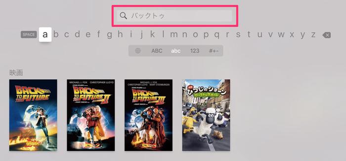 Apple_TVアップデート08