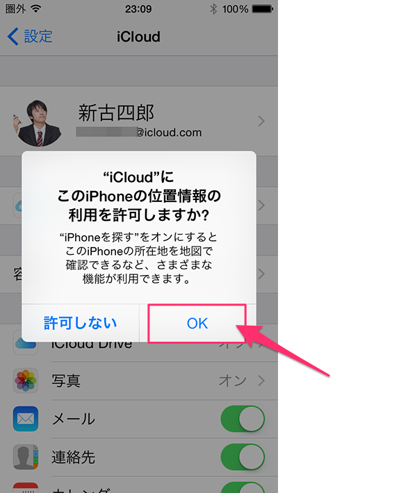iCloud基本08