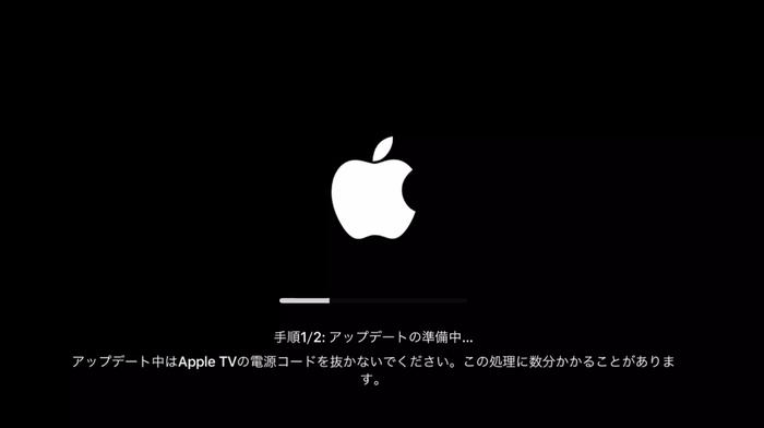 Apple_TVアップデート04
