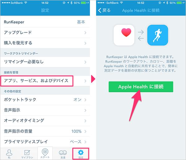 iPhoneヘルスケアアプリ02