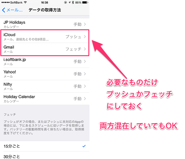 AppleWatchメール通知case1_05