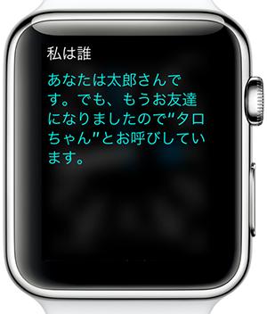 AppleWatchsirilearn00