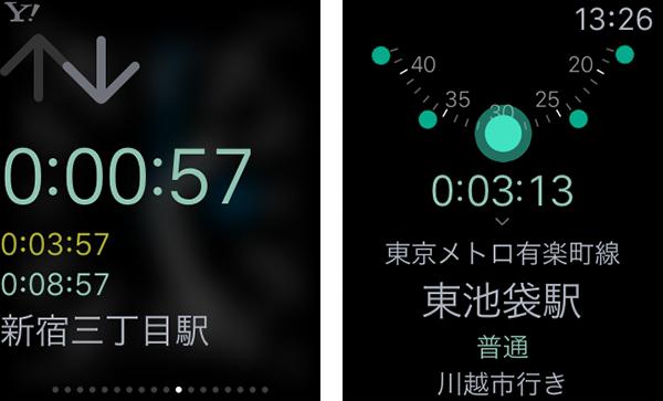 AppleWatchおすすめアプリ01