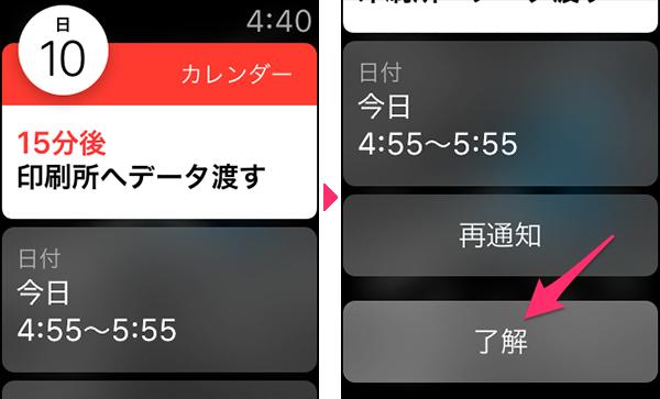 AppleWatchカレンダー13