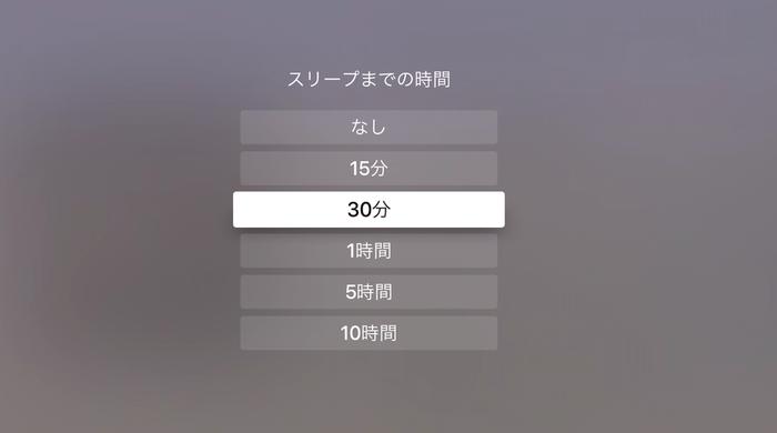 AppleTVスリープ07