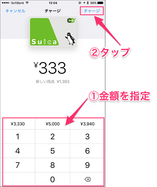 07_Suica_charge03