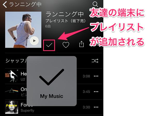 AppleMusicプレイリスト22