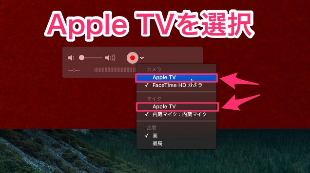 AppleTV録画06