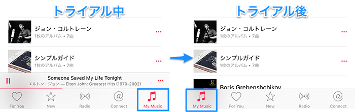 AppleMusic終了後01