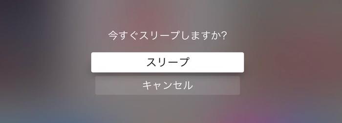 AppleTVスリープtop02