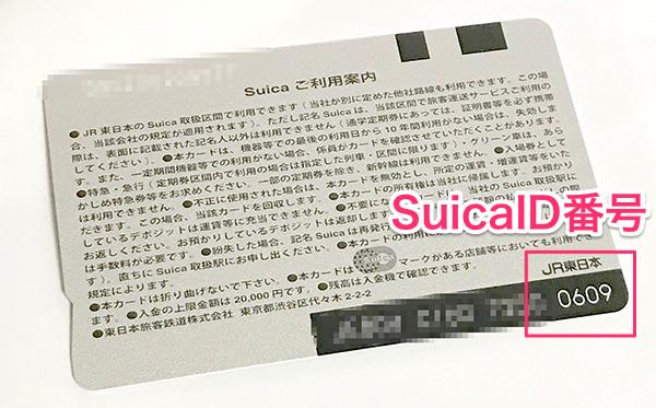 06_Suica05