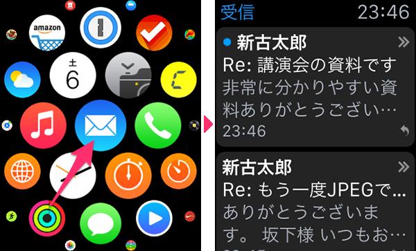 AppleWatchメール04