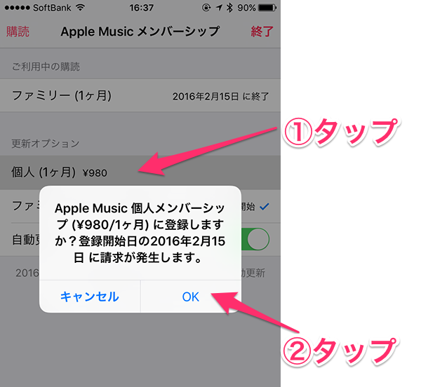 Apple_Music_familyupgrade08