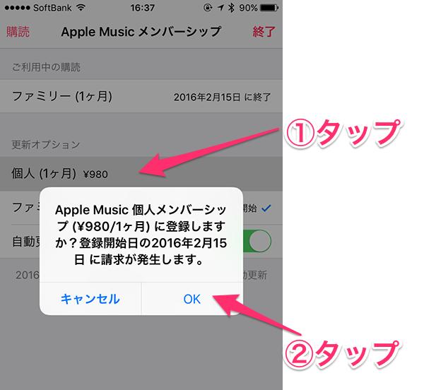 Apple_Music_familyupgrade08
