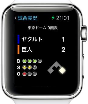 Watchapp05