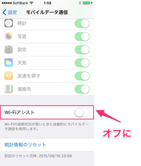 wifiアシスト02