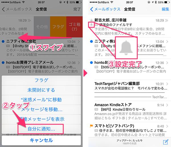 AppleWatchメール受信12