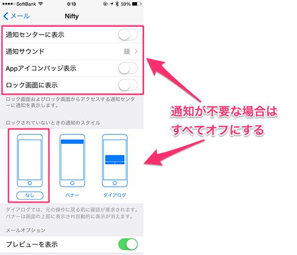 AppleWatchメール通知case3_05