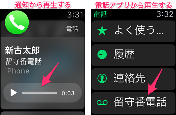 AppleWatch電話追加07