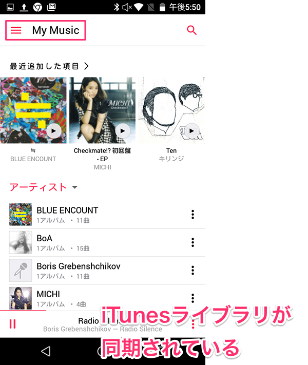AndroidApple_Music同期06