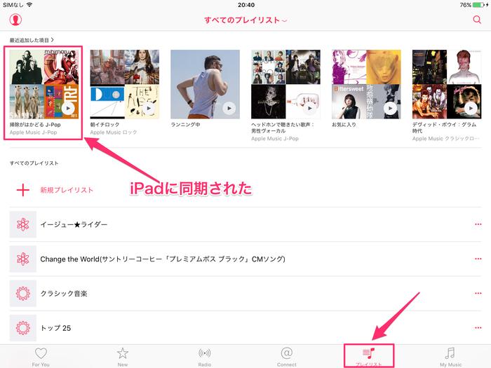 Apple_Music_Sync08
