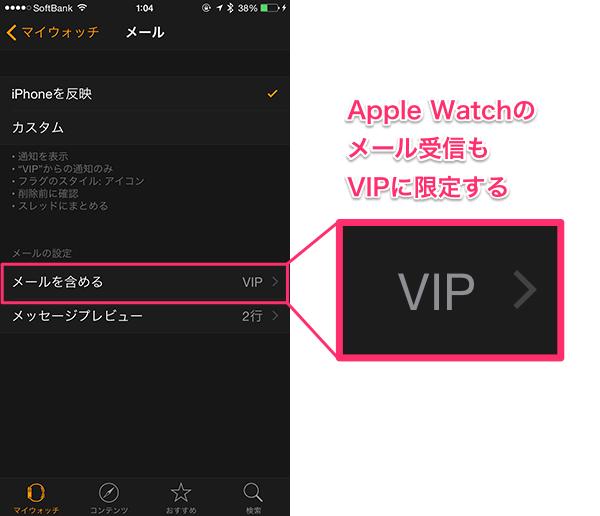 AppleWatchメールおすすめ13