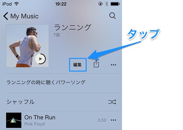 AppleMusicプレイリスト13