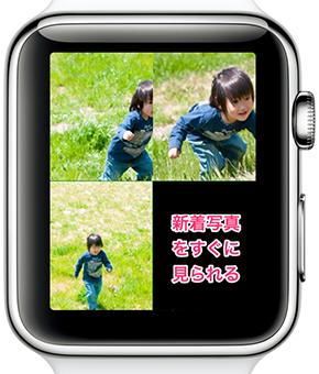 AppleWatch写真共有13