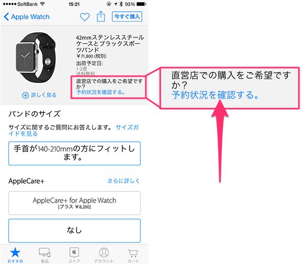 AppleWatch予約とピックアップ01