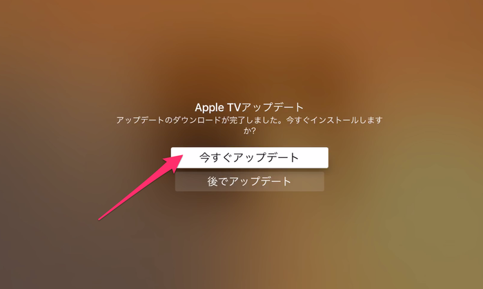 Apple_TVアップデート03