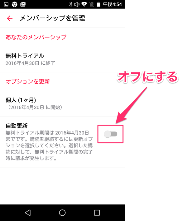 AndroidApple_Music自動更新05