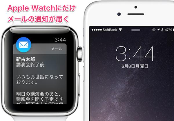 AppleWatchメール通知case1_top05