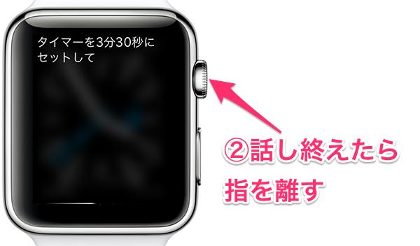AppleWatchSiri使い方06