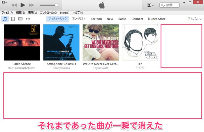 AppleMusiciTunes解約02