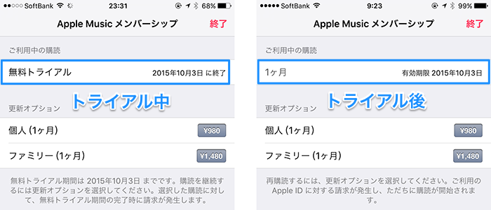 AppleMusic終了後02