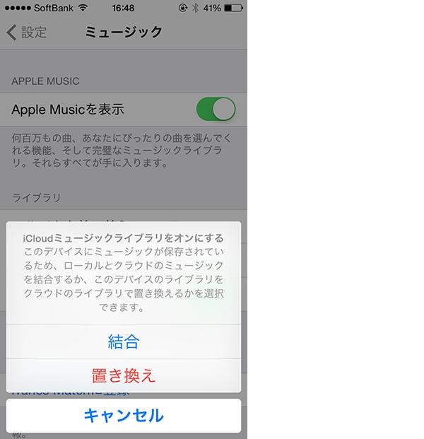 iCloudミュージックライブラリ02b