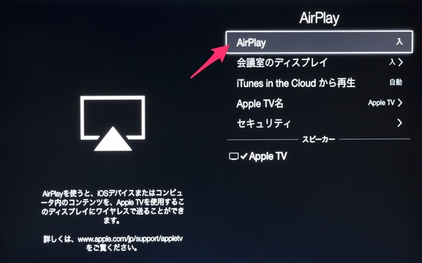 AirPlay04