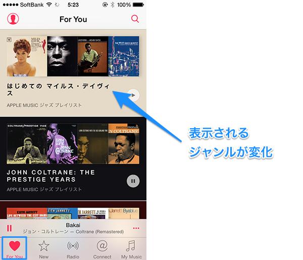 AppleMusicForYou改善04a