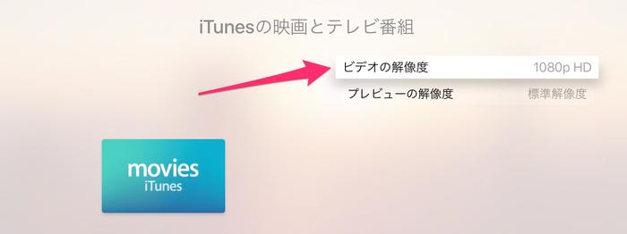 AppleTV映画01