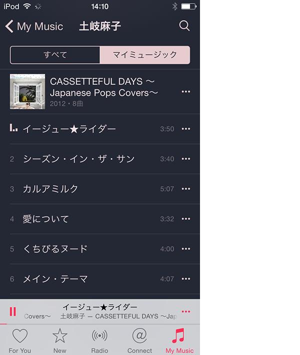 iTunesに曲がだぶる00