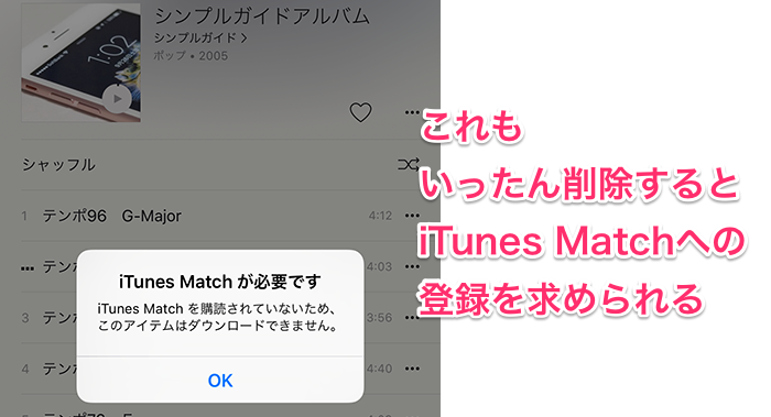 AppleMusic終了後09