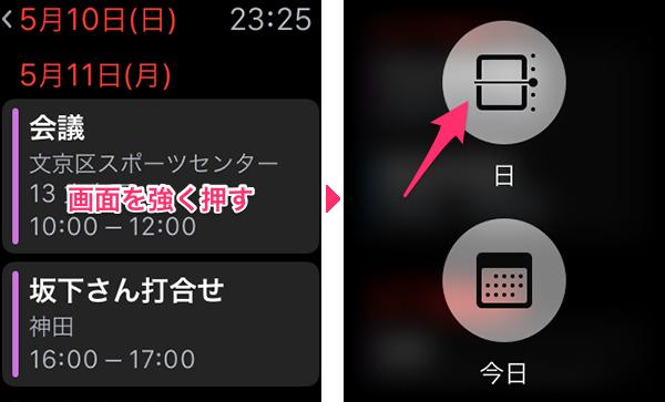 AppleWatchカレンダー08a