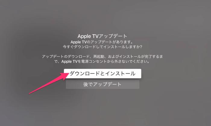 Apple_TVアップデート02