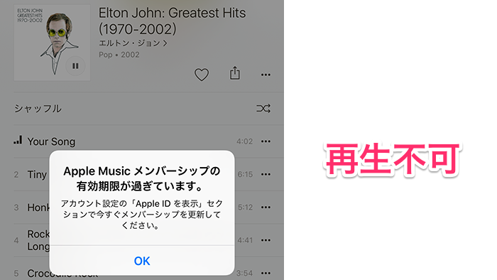 AppleMusic終了後15