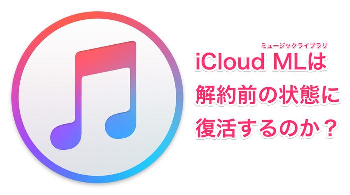 iCloudMLtop01