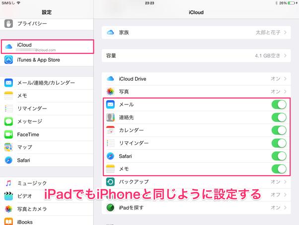 iCloud基本13