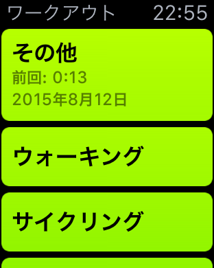 AppleWatchのススメ02