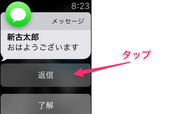 AppleWatchメッセージ07a