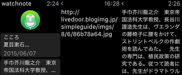 AppleWatch便利ツール11