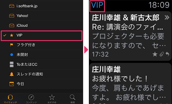 AppleWatchメール受信02